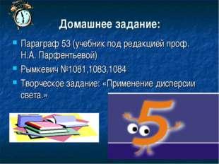 Домашнее задание: Параграф 53 (учебник под редакцией проф. Н.А. Парфентьевой)
