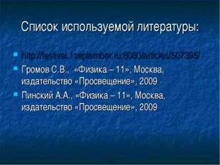 Список используемой литературы: http://festival.1september.ru:8080/articles/5
