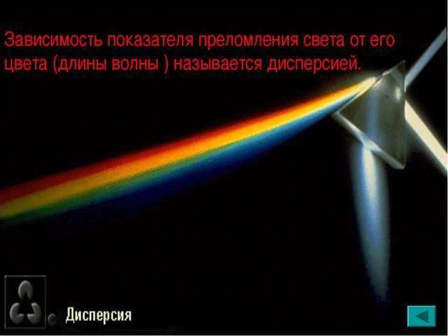 Зависимость показателя преломления света от его цвета (длины волны ) называет...