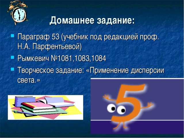 Домашнее задание: Параграф 53 (учебник под редакцией проф. Н.А. Парфентьевой)...