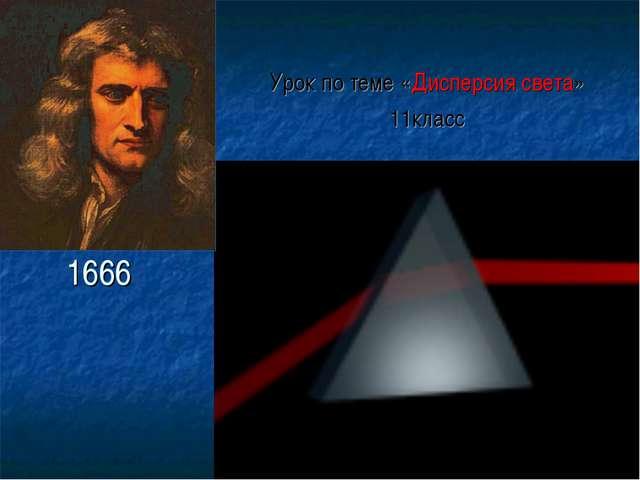 1666 Урок по теме «Дисперсия света» 11класс