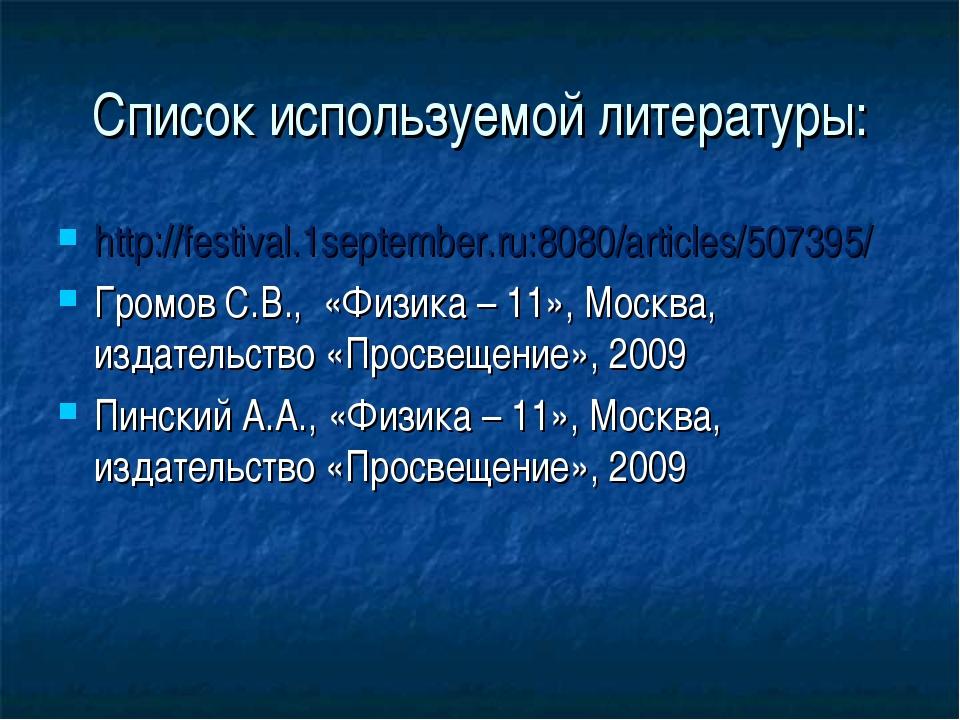 Список используемой литературы: http://festival.1september.ru:8080/articles/5...