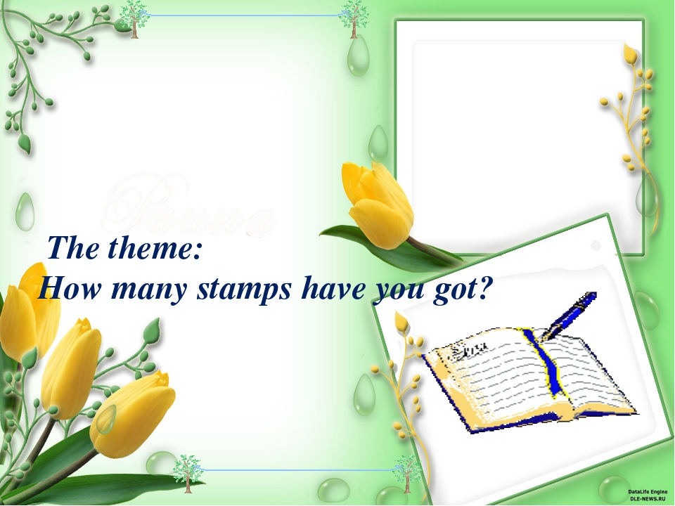 The theme: How many stamps have you got?