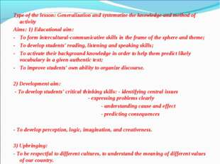 Type of the lesson: Generalization and systematize the knowledge and method o
