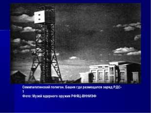 Семипалатинский полигон. Башня где размещался заряд РДС-1 Фото: Музей ядерног