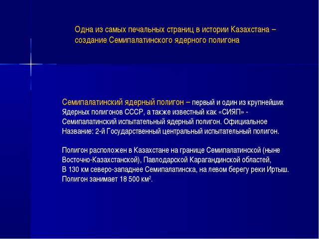 Одна из самых печальных страниц в истории Казахстана – создание Семипалатинск...