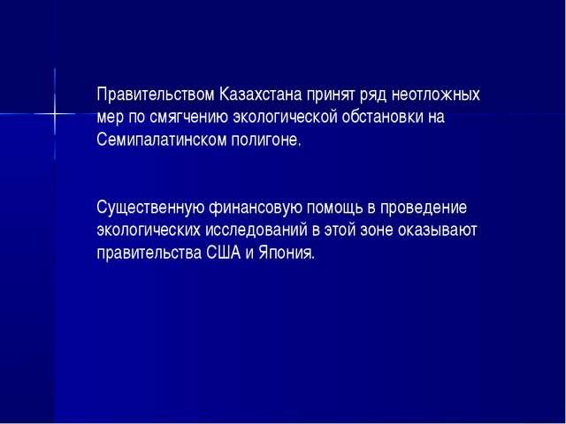 Правительством Казахстана принят ряд неотложных мер по смягчению экологическо...