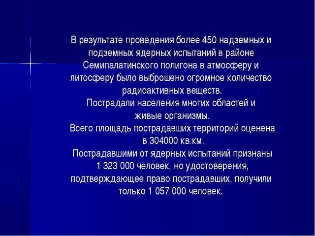 В результате проведения более 450 надземных и подземных ядерных испытаний в р...