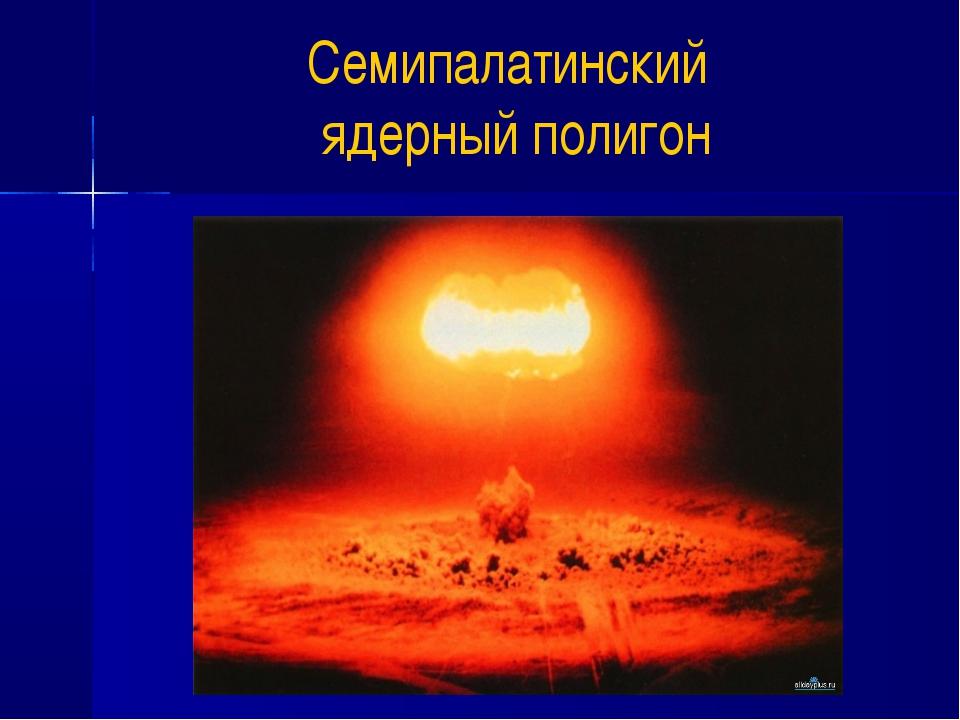 Семипалатинский ядерный полигон
