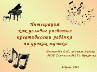 Интеграция как условие развития креативности ребёнка на уроках музыки Толмачё