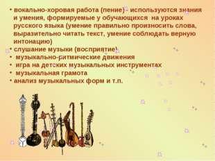 вокально-хоровая работа (пение) - используются знания и умения, формируемые