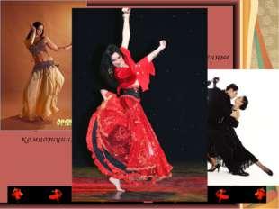 Танец Танец - вид искусства, в котором художественные образы создаются средст