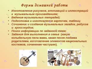 Изготовление рисунков, аппликаций и иллюстраций к музыкальным произведениям;