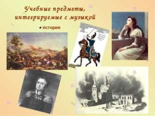 Учебные предметы, интегрируемые с музыкой История
