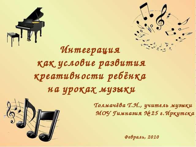 Интеграция как условие развития креативности ребёнка на уроках музыки Толмачё...