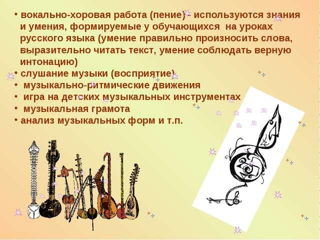 вокально-хоровая работа (пение) - используются знания и умения, формируемые...