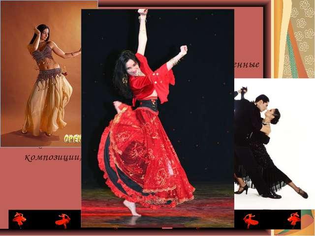 Танец Танец - вид искусства, в котором художественные образы создаются средст...