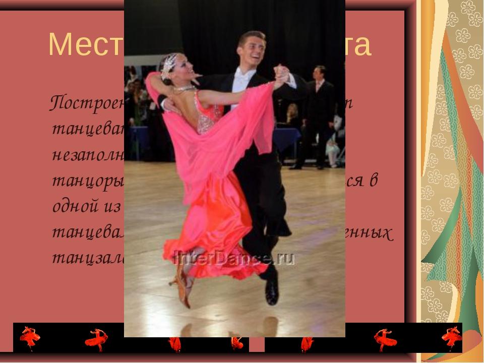 Места для фокстрота Построение фокстрота позволяет танцевать его только в бол...