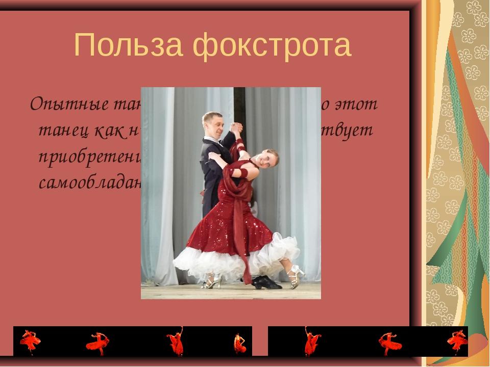 Польза фокстрота Опытные танцоры обнаружат, что этот танец как никакой другой...