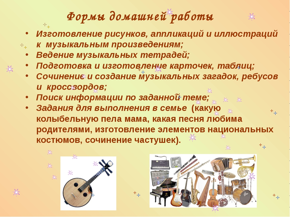 Изготовление рисунков, аппликаций и иллюстраций к музыкальным произведениям;...