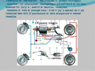Тежеуіш жүйелерінің мынадай түрлері болады: -машина қозғалысының жылдамдығын