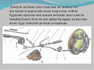 Тежеуіш жетекші доңғалақтың оң немесе сол жағындағы жартылай оське әсер етеді