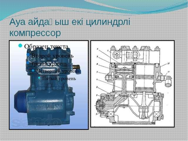 Ауа айдағыш екі цилиндрлі компрессор