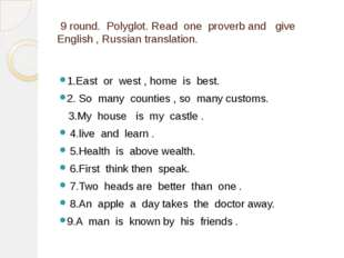 9 round. Polyglot. Read one proverb and give English , Russian translation.