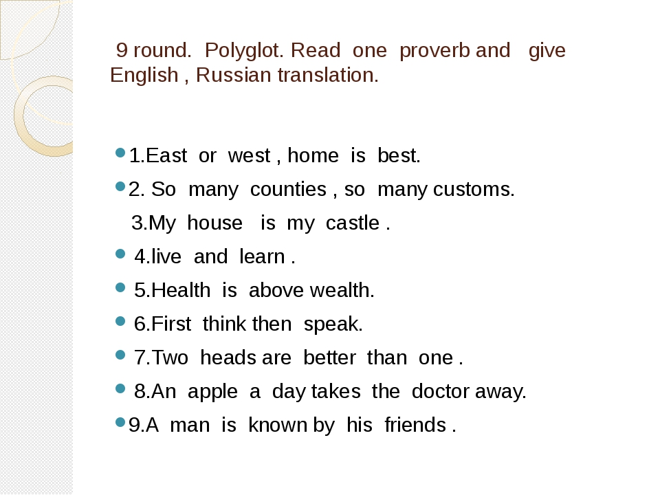 9 round. Polyglot. Read one proverb and give English , Russian translation....