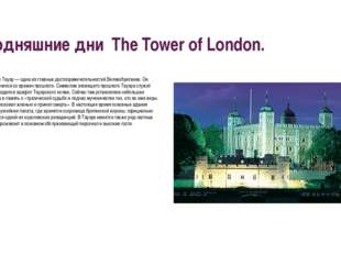 Сегодняшние дни The Tower of London. Сегодня лондонский Тауэр— одна из главн