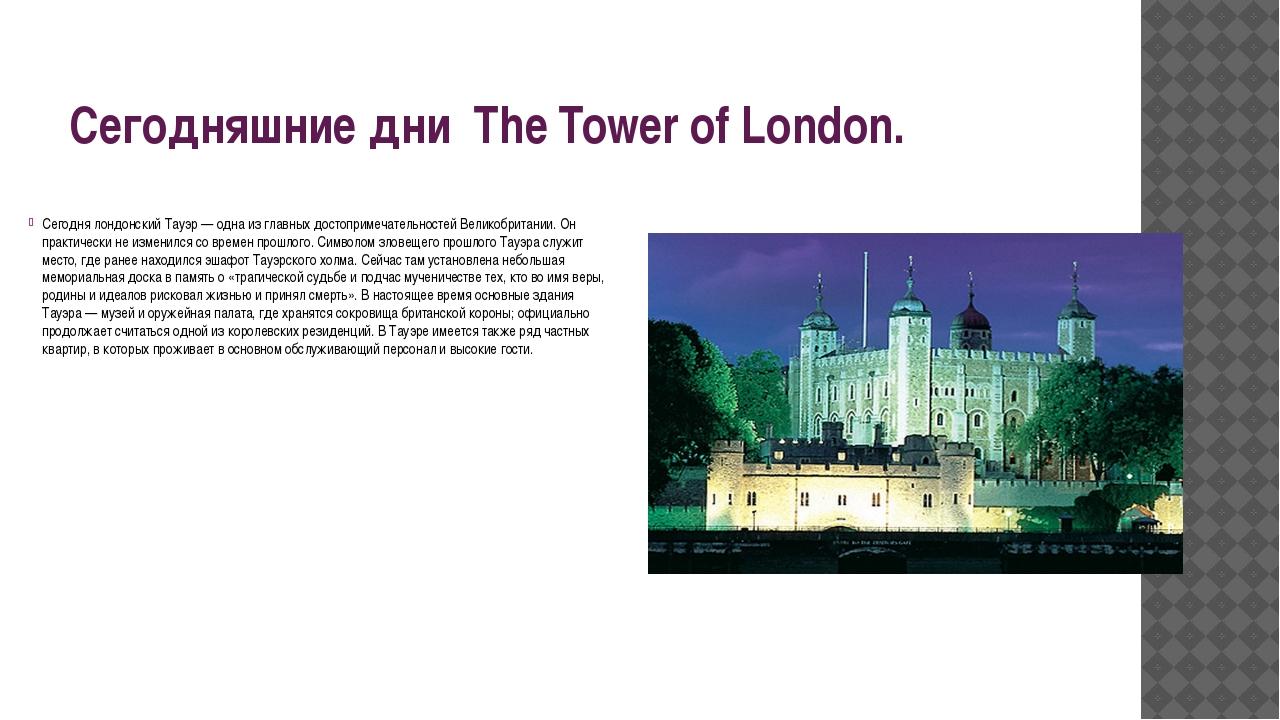 Сегодняшние дни The Tower of London. Сегодня лондонский Тауэр— одна из главн...