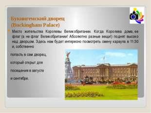 Букингемский дворец (Buckingham Palace) Место жительства Королевы Великобрита