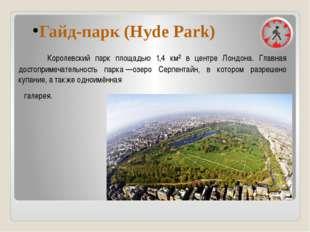 Гайд-парк (Hyde Park) Королевский парк площадью 1,4 км² в центре Лондона. Гла