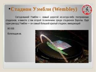 Стадион Уэмбли (Wembley) Сегодняшний Уэмбли— самый дорогой изкогда-либо пос