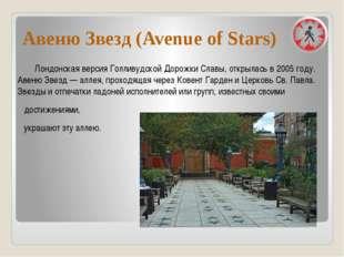 Авеню Звезд (Avenue of Stars) Лондонская версия Голливудской Дорожки Славы, о