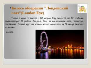 """Колесо обозрения """"Лондонский глаз""""(London Eye) Третье в мире по высоте - 135"""