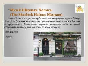 Музей Шерлока Холмса (The Sherlock Holmes Museum) Шерлок Холмси его другд