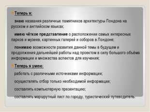 Теперь я: знаю названия различных памятников архитектуры Лондона на русском и