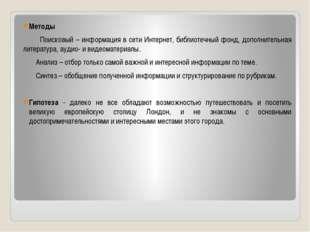 Mетоды Поисковый – информация в сети Интернет, библиотечный фонд, дополнител