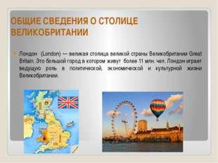 ОБЩИЕ СВЕДЕНИЯ О СТОЛИЦЕ ВЕЛИКОБРИТАНИИ Лондон (London) — великая столица вел