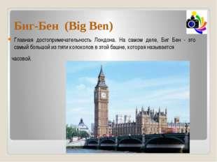 Биг-Бен (Big Ben) Главная достопримечательность Лондона. На самом деле, Биг Б