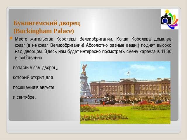 Букингемский дворец (Buckingham Palace) Место жительства Королевы Великобрита...