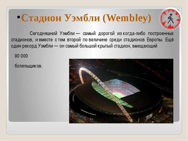Стадион Уэмбли (Wembley) Сегодняшний Уэмбли— самый дорогой изкогда-либо пос...
