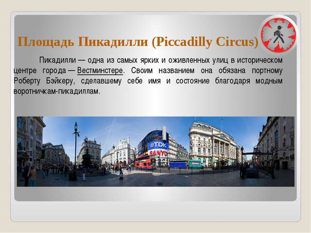 Площадь Пикадилли (Piccadilly Circus) Пикадилли— одна из самых ярких и оживл...
