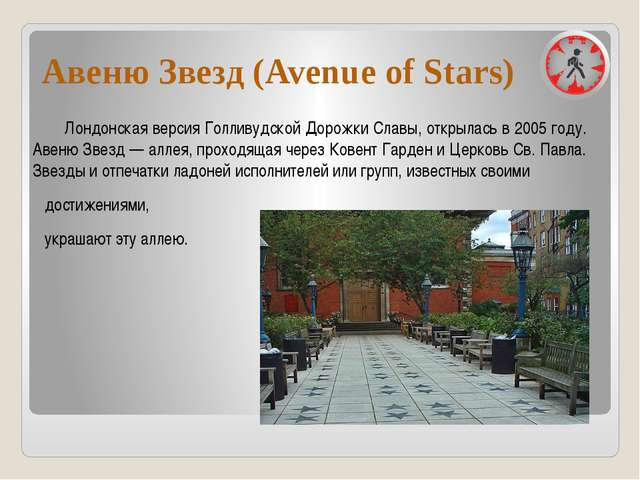 Авеню Звезд (Avenue of Stars) Лондонская версия Голливудской Дорожки Славы, о...