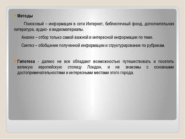 Mетоды Поисковый – информация в сети Интернет, библиотечный фонд, дополнител...