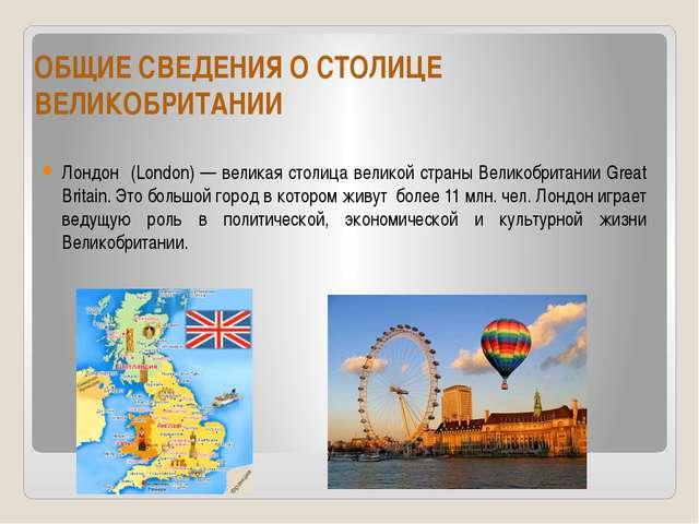 ОБЩИЕ СВЕДЕНИЯ О СТОЛИЦЕ ВЕЛИКОБРИТАНИИ Лондон (London) — великая столица вел...