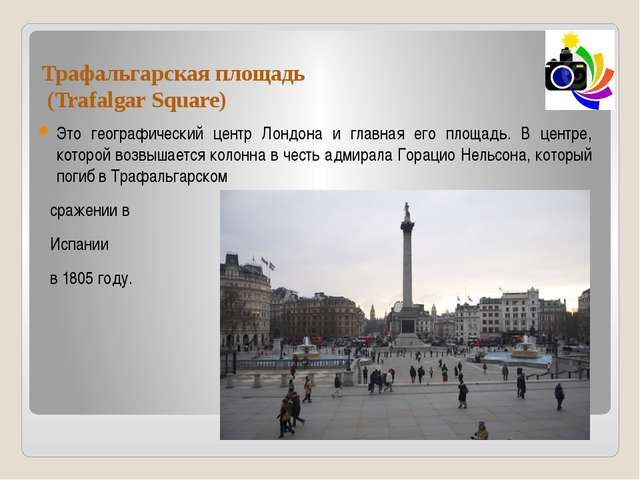 Трафальгарская площадь (Trafalgar Square) Это географический центр Лондона и...