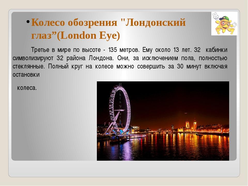 """Колесо обозрения """"Лондонский глаз""""(London Eye) Третье в мире по высоте - 135..."""