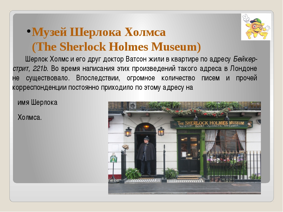 Музей Шерлока Холмса (The Sherlock Holmes Museum) Шерлок Холмси его другд...